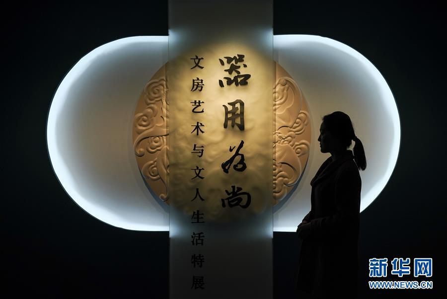 """(文化)(1)国家典籍博物馆举办""""器用为尚——文房艺术与文人生活特展"""""""