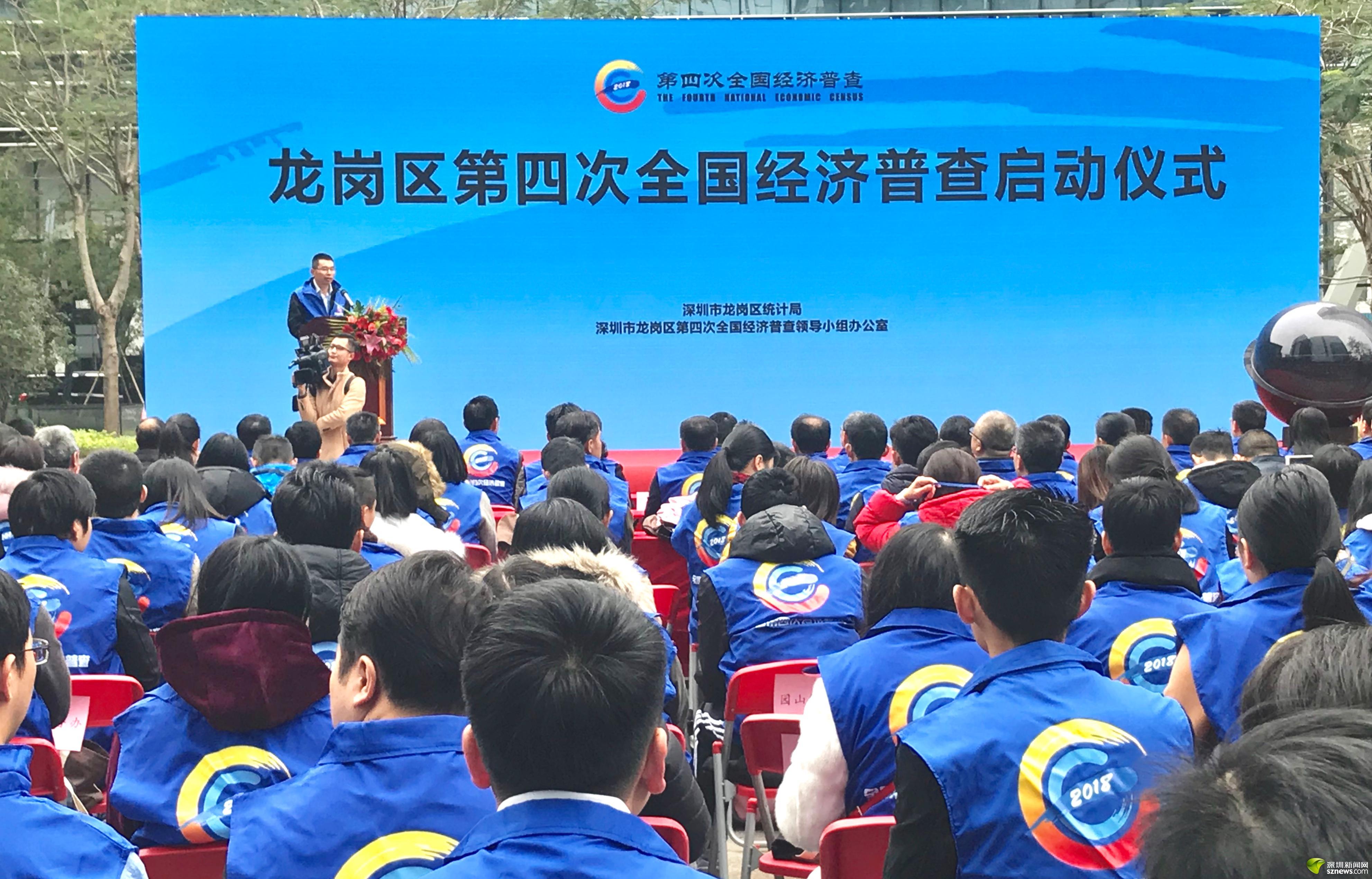 2019年經濟普查_支持經濟普查,發展國家經濟